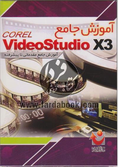 آموزش جامع videostudio x3