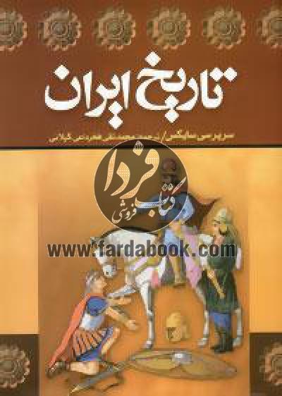 تاریخ ایران (2جلدی)