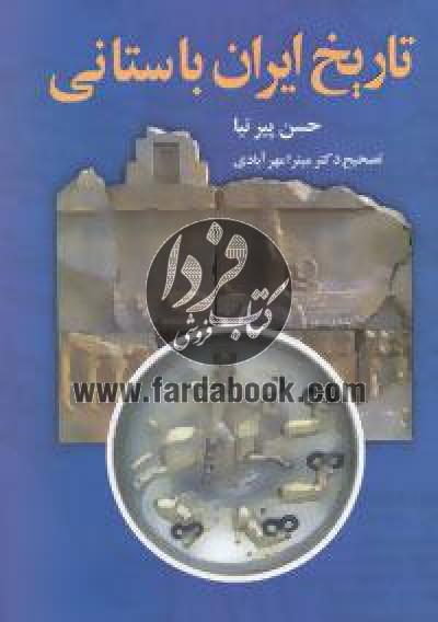 تاریخ ایران باستانی