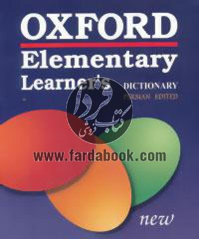 آکسفورد المنتری،همراه با سی دی