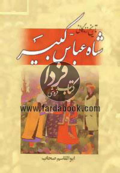 تاریخ زندگانی شاه عباس کبیر