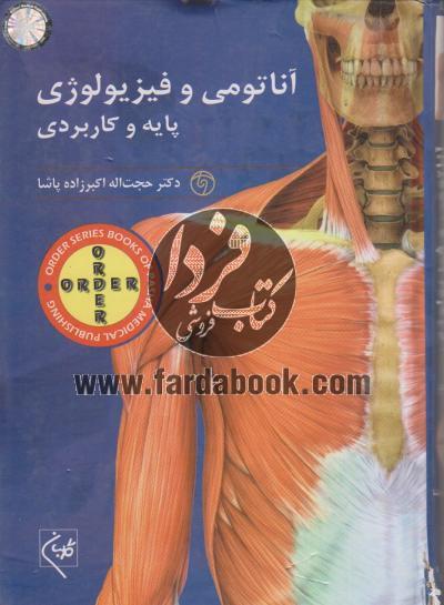 آناتومی و فیزیولوژی پایه و کاربردی  (جلد دوم)
