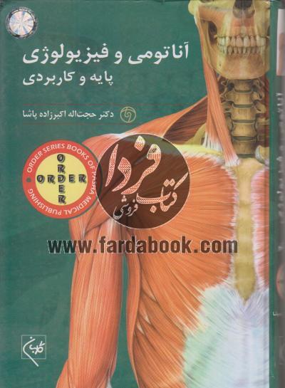 آناتومی و فیزیولوژی پایه و کاربردی(جلد اول)