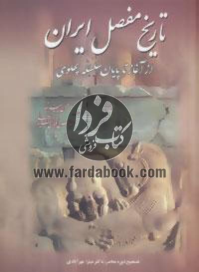 تاریخ مفصل ایران (از آغاز تا پایان سلسله پهلوی)