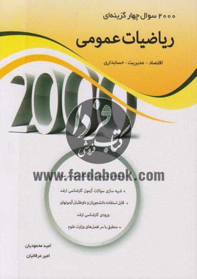 2000 سوال چهارگزینه ای ریاضیات عمومی