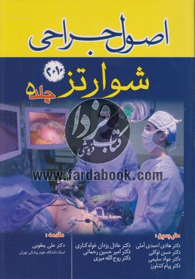 اصول جراحی شوارتز 2010/5 جلدی