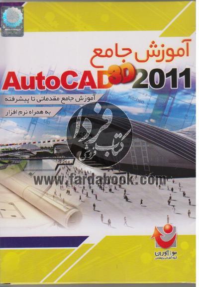 آموزش جامع Autocad 3D