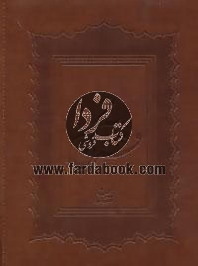 قرآن یادگار عشق