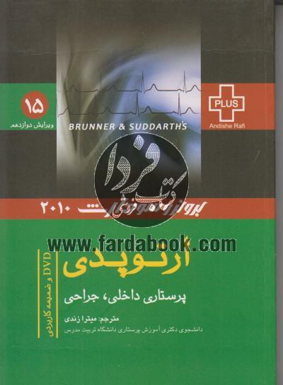 پرستاری داخلی و جراحی برونرسودارث 2010/ارتوپدی