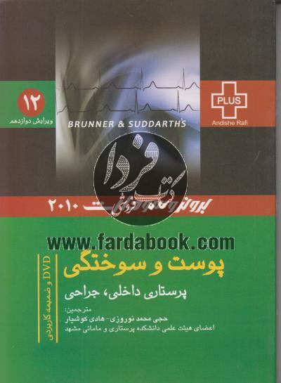 پرستاری داخلی و جراحی برونرسودارث 2010/پوست و سوختگی