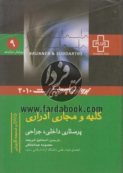 پرستاری داخلی و جراحی برونرسودارث 2010/کلیه و مجاری ادراری