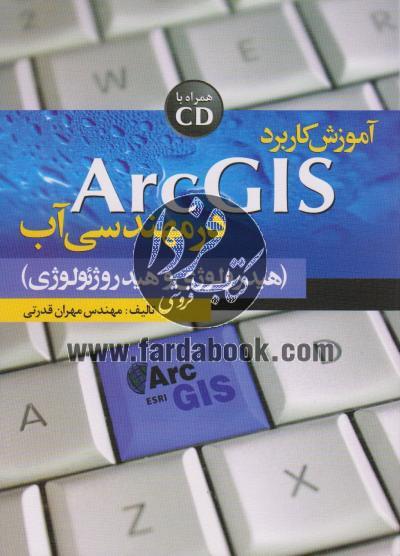 آموزش کاربرد ArcGIS در مهندسی آب
