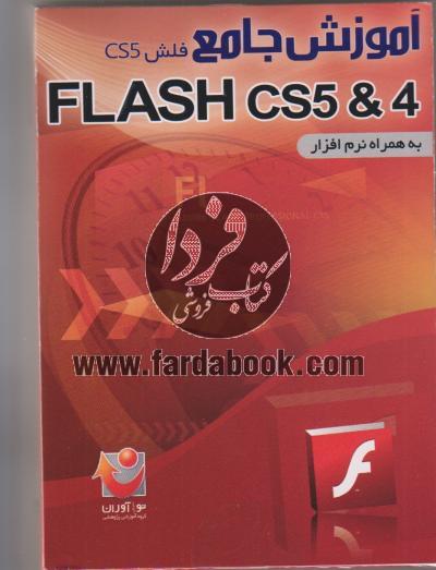 آموزش جامع FLASH CS5