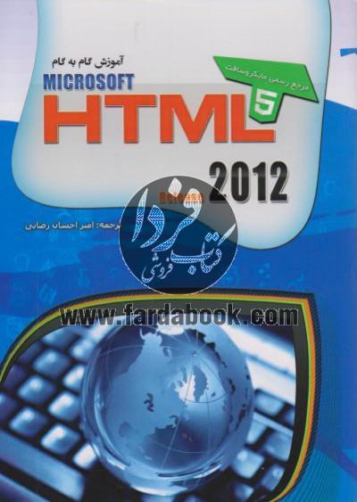 آموزش گام به گام HTML 5