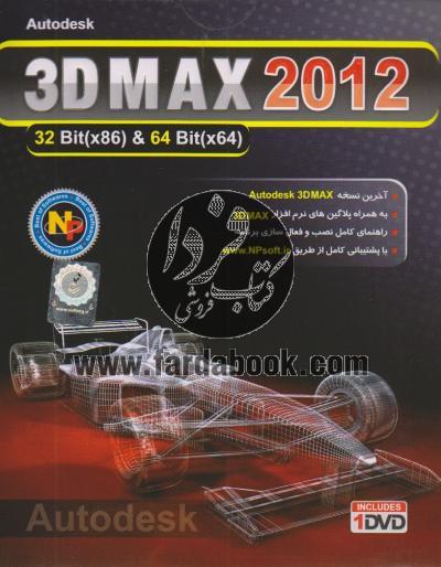 3D MAX 2012