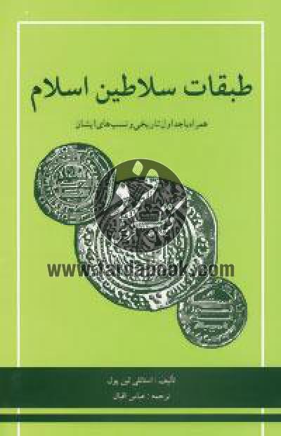 طبقات سلاطین اسلام (همراه با جداول تاریخی و نسب های ایشان)