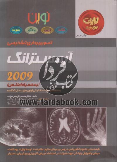 تصویر برداری تشخیصی آرمسترانگ2009