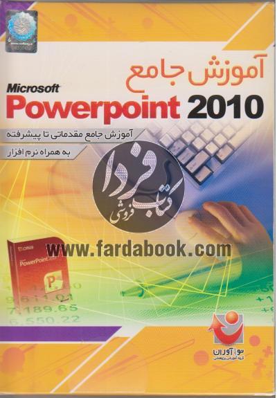 آموزش جامع powerpoint 2010