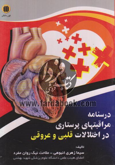 درسنامه مراقبتهای پرستاری در اختلالات قلبی و عروقی