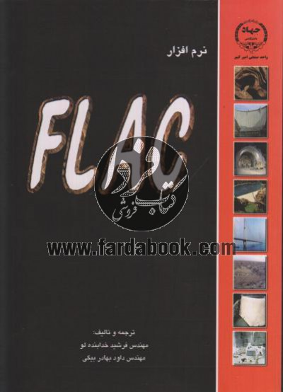 نرم افزار FLAC