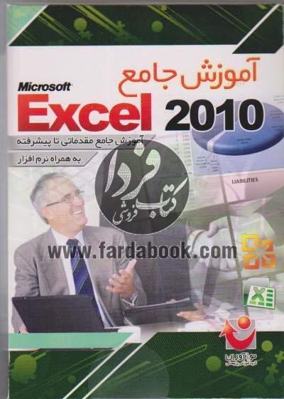 آموزش جامع Excel 2010