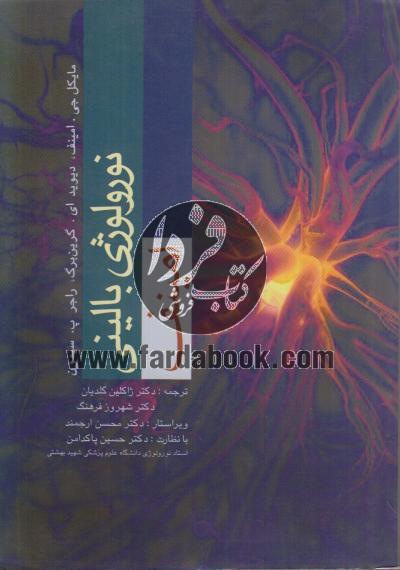 نورولوژی بالینی/ امینف