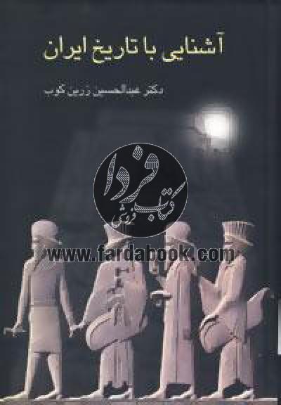 آشنایی با تاریخ ایران