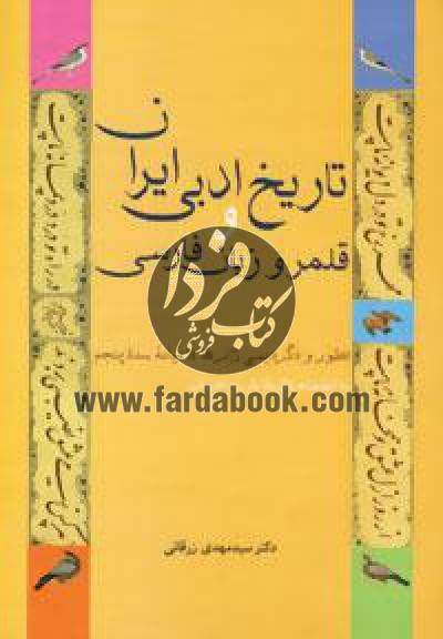 تاریخ ادبی ایران و قلمرو زبان فارسی