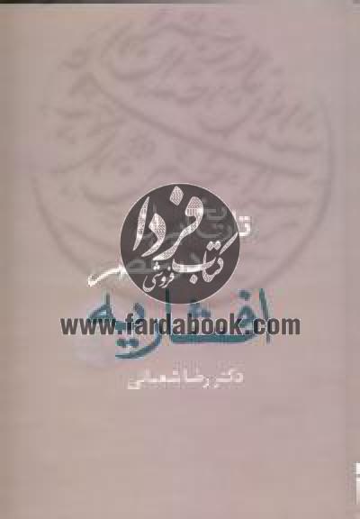 تاریخ ایران در عصر افشاریه (2جلدی)