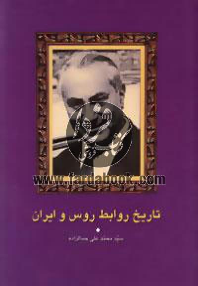 تاریخ روابط روس و ایران