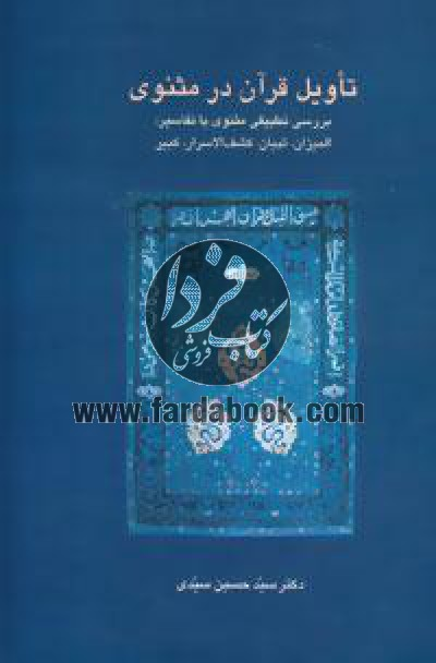تاویل قرآن در مثنوی