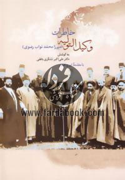 خاطرات وکیل التولیه (میرزا محمدنواب رضوی)،(2جلدی)