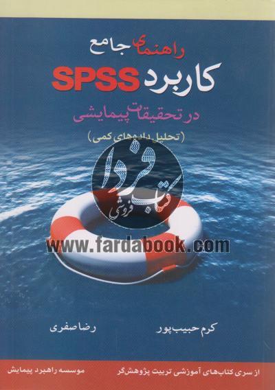 راهنمای جامع کاربرد SPSS در تحقیقات پیمایشی
