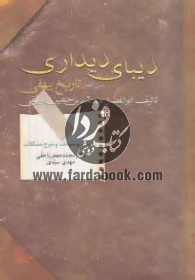 دیبای دیداری (متن کامل تاریخ بیهقی)