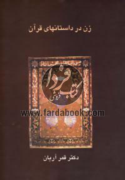زن در داستانهای قرآن