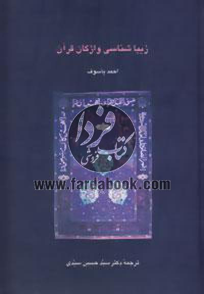 زیباشناسی واژگان قرآن