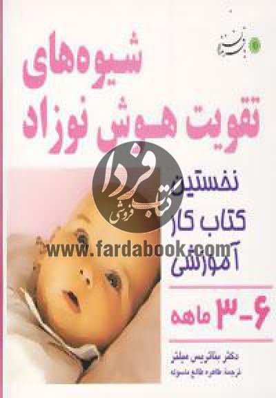 شیوه های تقویت هوش نوزاد (3-6 ماهه)