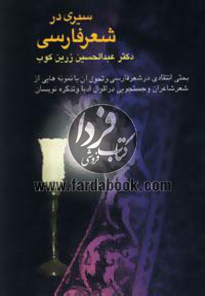 سیری در شعر فارسی