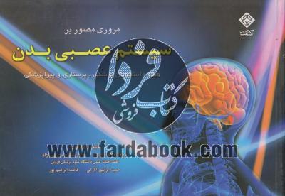 مروری مصور بر سیستم عصبی بدن