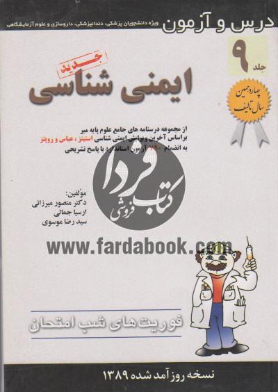 درس و آزمون ایمنی شناسی (جلد9)