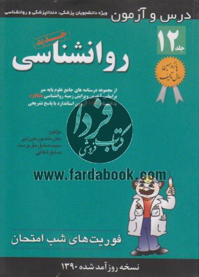 درس و آزمون روانشناسی (جلد12)