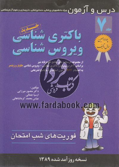 درس و آزمون باکتری شناسی ویروس شناسی (جلد7)