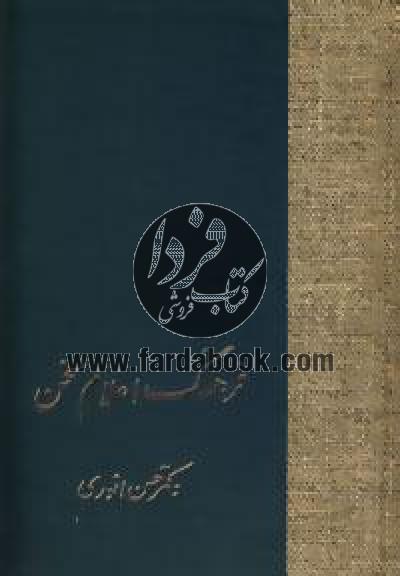 فرهنگ اعلام سخن (3جلدی)