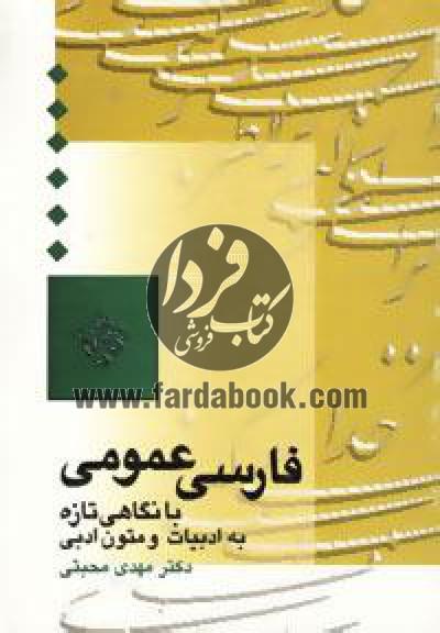 فارسی عمومی با نگاهی تازه به ادبیات و متون ادبی