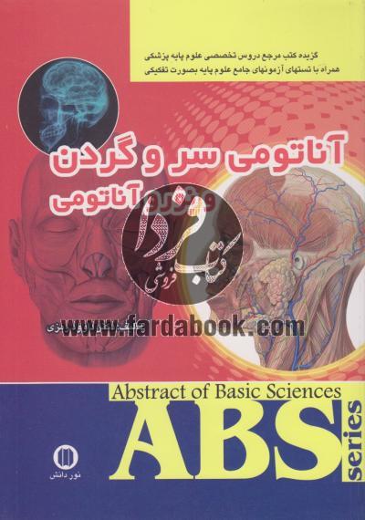 آناتومی سر و گردن و نورو آناتومی