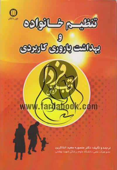 تنظیم خانواده و بهداشت باروری کاربردی