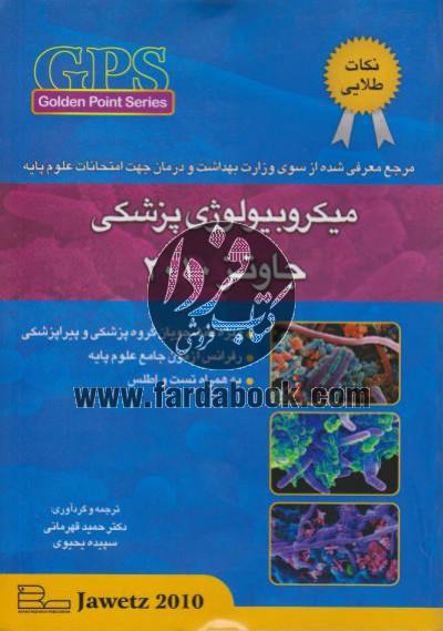 نکات طلایی میکروبیولوژی پزشکی جاوتز 2010