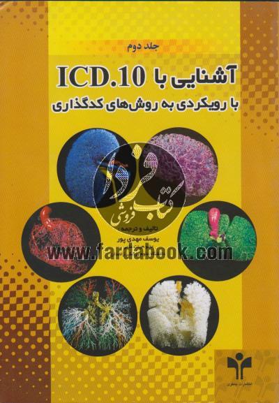 آشنایی باICD.10 با رویکردی به روش های کدگذاری (جلد دوم)
