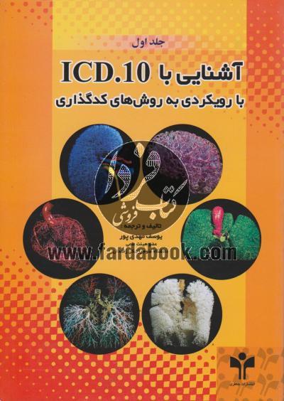 آشنایی باICD.10 با رویکردی به روش های کدگذاری (جلد اول)