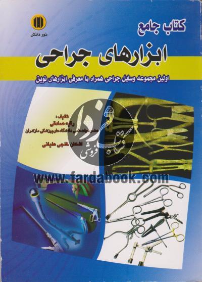 کتاب جامع ابزارهای جراحی